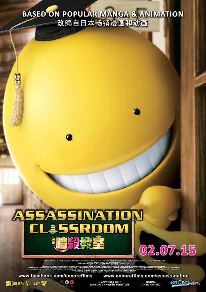 INSANE JAPANESE MOVIES Assassination Classroom