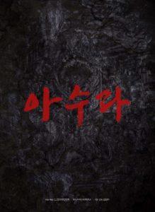 South Korean Thriller ASURA