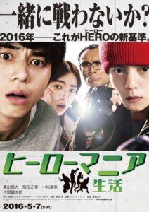 Japanese Maniac Hero