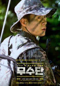 South Korean thriller Musandan
