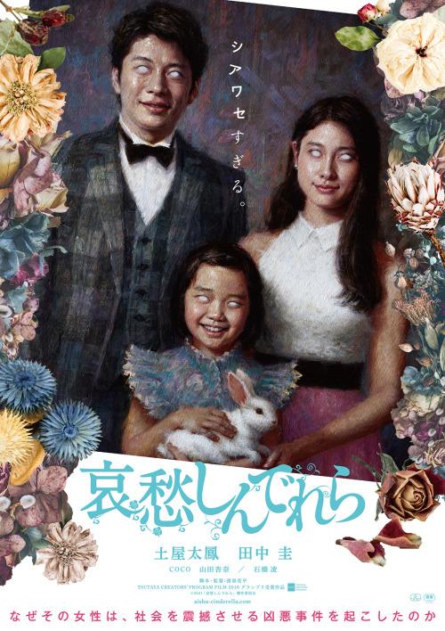 New Asian Horror Movies Cinderella Addiction Moviehooker Movie List