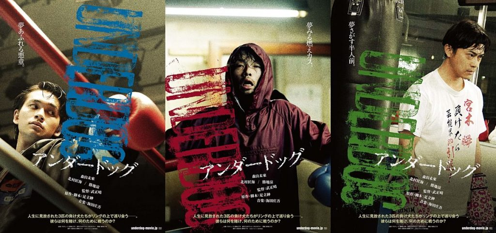 Underdog New Asian Movies You Should Know About